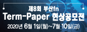 A3_2020_제8회 부산fn Term-Paper 현상공모전.png