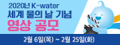 200205_K-water_공모전_배너(씽굿)_172x65.png